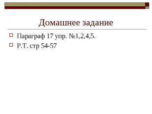 Домашнее заданиеПараграф 17 упр. №1,2,4,5.Р.Т. стр 54-57