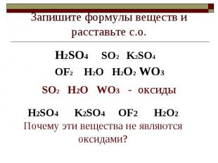 Запишите формулы веществ и расставьте с.о. H2SO4 SO2 K2SO4 OF2 H2O H2O2 WO3SO2 H