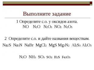 Выполните задание1 Определите с.о. у оксидов азота. NO N2O N2O3 NO2 N2O52 Опреде