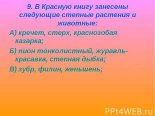 9. В Красную книгу занесены следующие степные растения и животные:А) кречет, сте