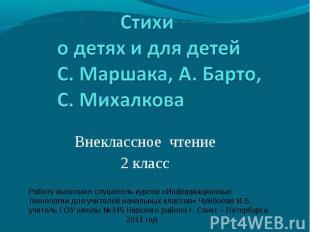 Стихи о детях и для детей С. Маршака, А. Барто, С. Михалкова Внеклассное чтение