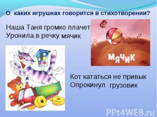 О каких игрушках говорится в стихотворении?Наша Таня громко плачетУронила в речк