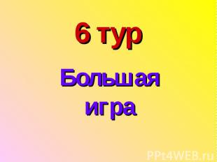 6 турБольшаяигра