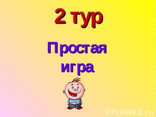 2 турПростаяигра