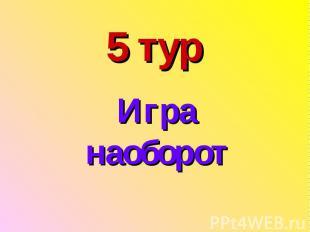 5 турИгранаоборот