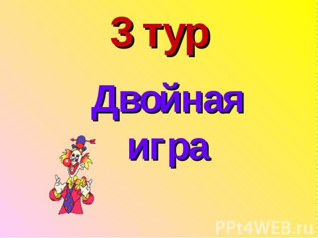 3 турДвойнаяигра