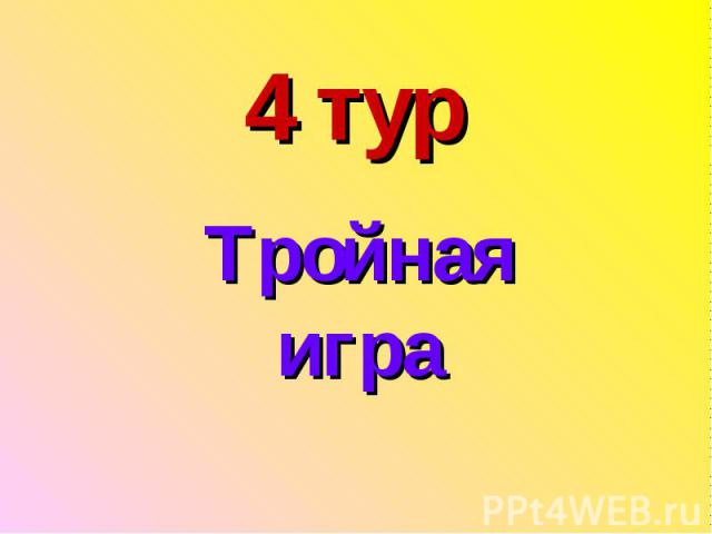 4 турТройнаяигра