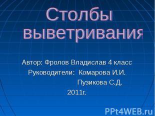 Столбы выветривания Автор: Фролов Владислав 4 класс Руководители: Комарова И.И.