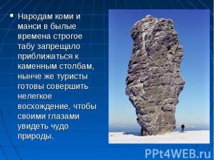 Народам коми и манси в былые времена строгое табу запрещало приближаться к камен