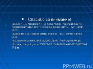 Спасибо за внимание!Шанин И. В., Агронский И. В. Семь чудес России и еще 42 дост