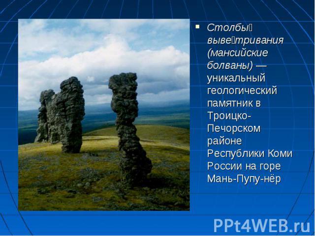 Столбы выветривания (мансийские болваны) — уникальный геологический памятник в Троицко-Печорском районе Республики Коми России на горе Мань-Пупу-нёр