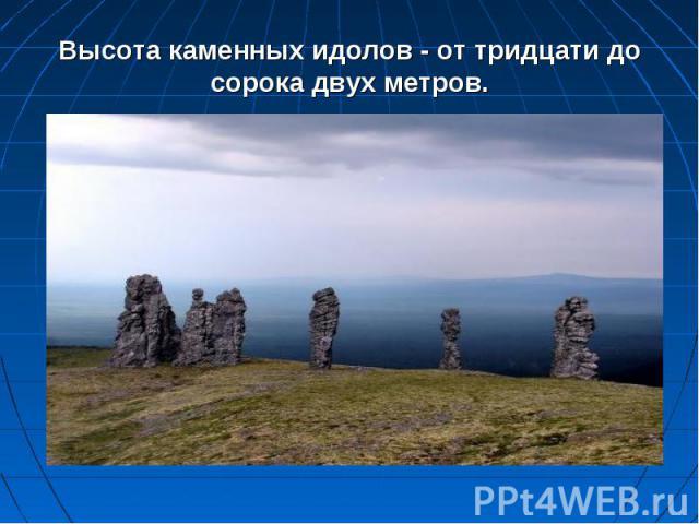 Высота каменных идолов - от тридцати до сорока двух метров.