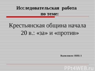 Исследовательская работа по теме:Крестьянская община начала 20 в.: «за» и «проти