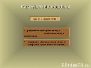 Разрушение общины Указ от 9 ноября 1906 г разрешение свободного выхода из общины