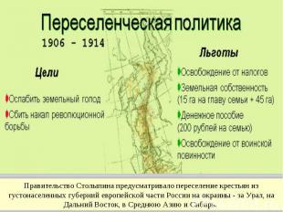 Правительство Столыпина предусматривало переселение крестьян из густонаселенных