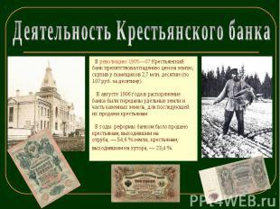 Деятельность Крестьянского банка