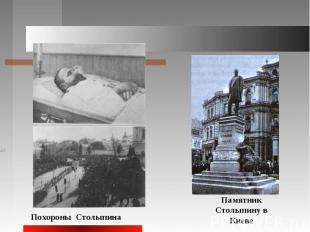 Судьба П.А.СтолыпинаПохороны СтолыпинаПамятник Столыпину в Киеве