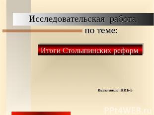 Исследовательская работа по теме:Итоги Столыпинских реформ