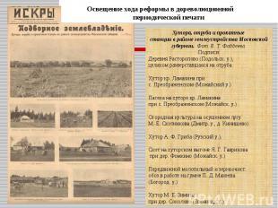 Освещение хода реформы в дореволюционной периодической печатиХутора, отруба и пр