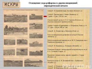 Освещение хода реформы в дореволюционной периодической печатиХутор П. П. Кузмиче