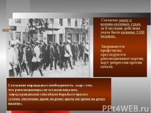 Согласно указу о военно-полевых судах, за 8 месяцев действия указа было казнено