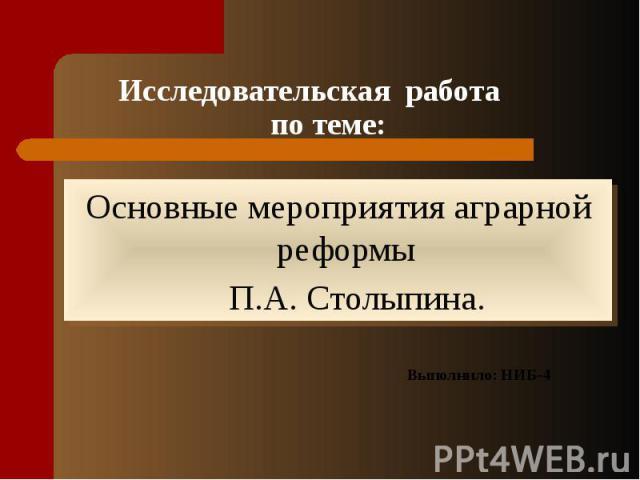Исследовательская работа по теме:Основные мероприятия аграрной реформы П.А. Столыпина.