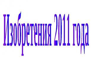 Изобретения 2011 года