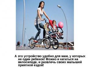 А это устройство удобно для мам, у которых не один ребенок! Можно и кататься на