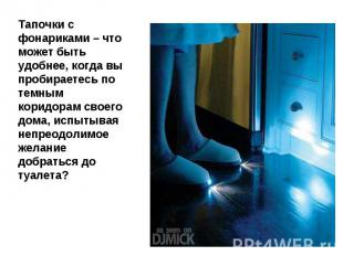 Тапочки с фонариками – что может быть удобнее, когда вы пробираетесь по темным к