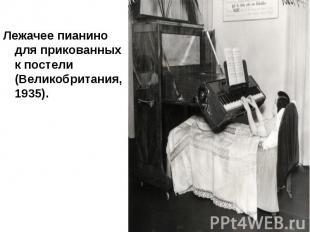 Лежачее пианино для прикованных к постели (Великобритания, 1935).