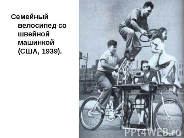 Семейный велосипед со швейной машинкой (США, 1939).