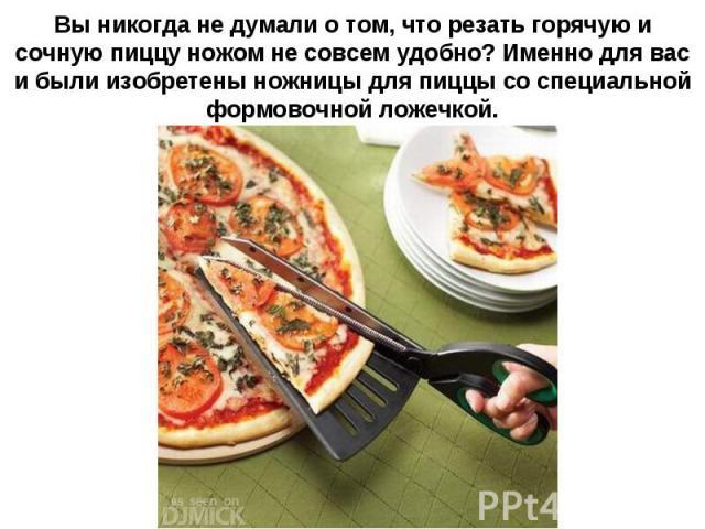 Вы никогда не думали о том, что резать горячую и сочную пиццу ножом не совсем удобно? Именно для вас и были изобретены ножницы для пиццы со специальной формовочной ложечкой.