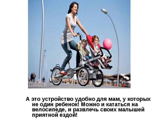 А это устройство удобно для мам, у которых не один ребенок! Можно и кататься на велосипеде, и развлечь своих малышей приятной ездой!