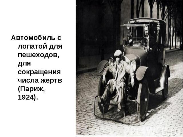 Автомобиль с лопатой для пешеходов, для сокращения числа жертв (Париж, 1924).