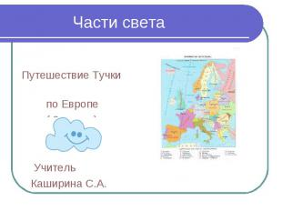 Части света Путешествие Тучки по Европе ( 2 класс ) Учитель Каширина С.А.