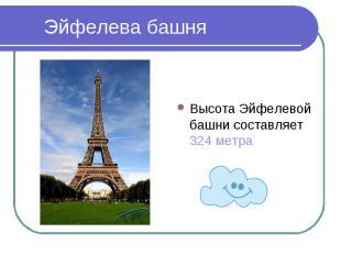 Эйфелева башняВысота Эйфелевой башни составляет 324 метра