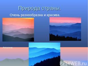 Природа страны.Очень разнообразна и красива.