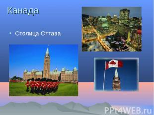 КанадаСтолица Оттава