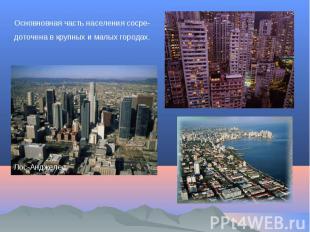 Основновная часть населения сосре-доточена в крупных и малых городах.
