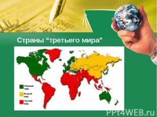 """Страны """"третьего мира"""""""
