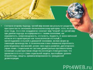 Согласно второму подходу, третий мир возник как результат разделения пространств