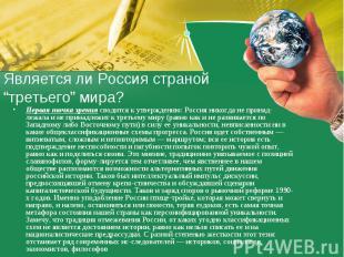"""Является ли Россия страной """"третьего"""" мира?Первая точка зрения сводится к утверж"""