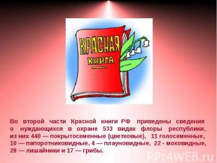 Во второй части Красной книги РФ приведены сведенияо нуждающихся в охране 533 ви