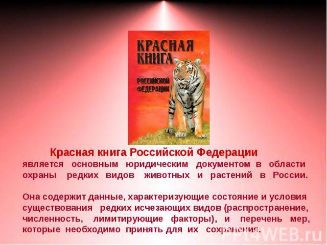 Красная книга Российской Федерацииявляется основным юридическим документом в области охраны редких видов животных и растений в России.Она содержит данные, характеризующие состояние и условия существования редких исчезающих видов (распространение, чи…