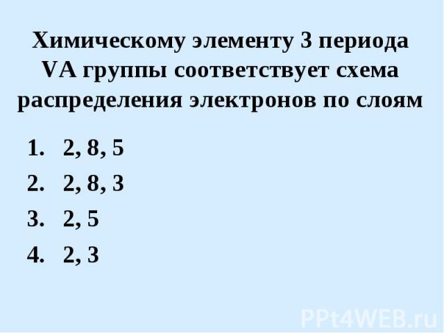 Химическому элементу 3 периода VА группы соответствует схема распределения электронов по слоям 2, 8, 52, 8, 32, 52, 3