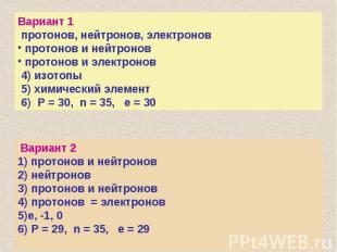 Вариант 1 протонов, нейтронов, электронов протонов и нейтронов протонов и электр