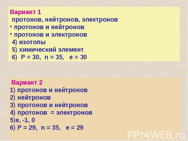 Вариант 1 протонов, нейтронов, электронов протонов и нейтронов протонов и электронов 4) изотопы 5) химический элемент 6) P = 30, n = 35, e = 30 Вариант 21) протонов и нейтронов 2) нейтронов 3) протонов и нейтронов 4) протонов = электронов5)е, -1, 0 …