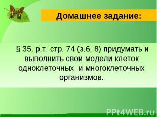 Домашнее задание:§ 35, р.т. стр. 74 (з.6, 8) придумать и выполнить свои модели к