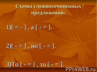 Схемы сложносочиненных предложений: 1)[ = - ] , а [ - = ]. 2)[ - = ] , но [ - =
