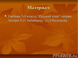 """Материал:Учебник 5-9 класса """"Русский язык"""" теория. Авторы В.В. Бабайцева, Л.Д.Че"""